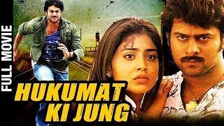 Hukumat Ki Jung (Chatrapathi) Full Hindi Dubbed Movie | Prabhas | Shriya | South Indian Hindi Action