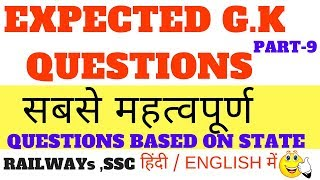 MOST EXPECTED G.K QUESTIONS BASED ON STATE FOR SSC AND RAILWAYs EXAM BY NEETU RAGHAV (IN HINDI &ENG)