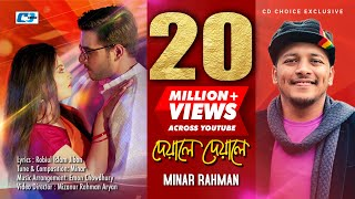 Deyale Deyale | Minar | Tomar Amar Prem | Siam | Ognila | Mizanur Rahman Aryan |Bangla Song 2017