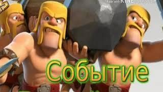 Боевой таран::обнова игры Сlash of Clans| Aliksis Game