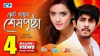Choto Golper Sesh Pristha | Tausif | Tanjin Tisha | EiD Drama | Bangla New Natok 2018