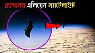 The Black Knight satellite || 13,000 Years Old  ALIEN Satellite That STILL Orbits Earth ( Bengali )