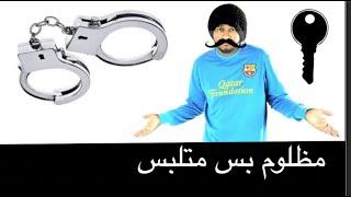 خالد عسيري : مظلم بس متلبس