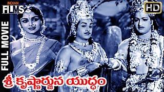 Sri Krishnarjuna Yudhamu Telugu Full Movie | NTR | ANR | Saroja Devi | Dhulipala | Indian Films