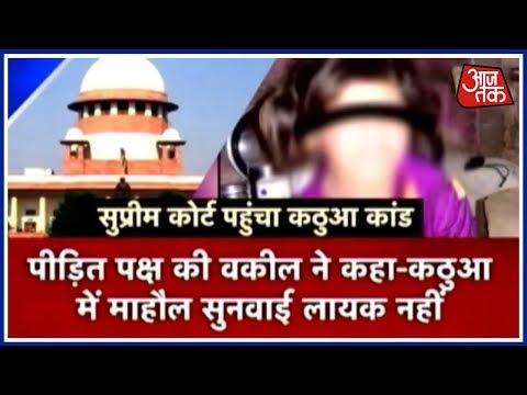 Xxx Mp4 इन्साफ के मंदिर में पहुंचा कठुआ कांड Special Report 3gp Sex