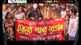 Praymer Soahore Hoartal | Tabiz Faruk | Bangla Love Song | Mysound BD