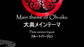 [Tryout] Oh-oku Main Theme - Flute version