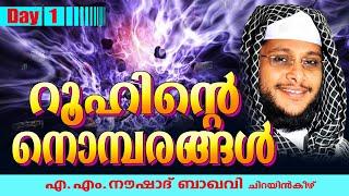 റൂഹിന്ടെ നൊമ്പരങ്ങൾ | Day 1 | Latest Islamic Speech In Malayalam | Noushad Baqavi 2015 New Speech