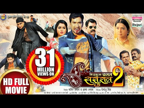 Xxx Mp4 Nirahua Chalal Sasural 2 Dinesh Lal Yadav Aamrapali Dubey FULL HD MOVIE निरहुआ चलल ससुराल 2 3gp Sex