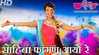 New Rajasthani Fagan Song  