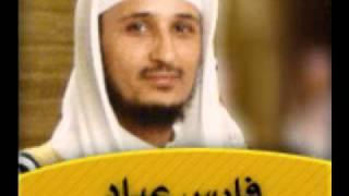 الشيخ فارس عباد - سورة الأعراف