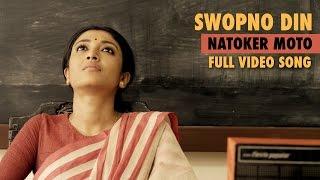 Swopno Din Full Song Video | Natoker Moto | Paoli Dam | Anwesha | Debojyoti Mishra | Srijato