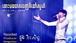 tous bong jak jenh kor nv snae,ទោះបងចាកចេញក៏នៅស្នេហ៍,Doung Virakseth, khmer music song