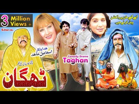 Xxx Mp4 Pashto Comedy Telefilm THAGAN Ismail Shahid Pusho Mazahiya Telefilm 3gp Sex