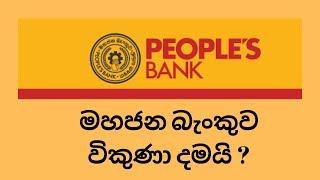 මහජන බැංකුව විකුණා දමයි ?what happened to Peoples bank Srilanka