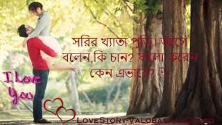 Fire Service Prem - Valobashar Golpo (ভালবাসার গল্প) | LoveStory-ValobasharGolpo