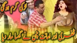 Zafri or Ammanat Chan Ny Ghasa Mar Dia ~ Punjabi Stage Drama Full Comedy