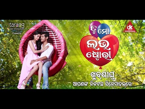 Xxx Mp4 Tu Mo Love Story Official Teaser Swaraj Bhumika Tarang Cine Productions 3gp Sex