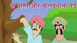 दो दोस्त और बोल्नेवाला पेड   दादाजी कि कहानियां   हिंदि