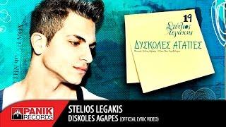 Στέλιος Λεγάκης - Δύσκολες Αγάπες / Diskoles Agapes | Official Lyric Video