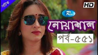 Noashal (EP-551) | নোয়াশাল | Rtv Serial Drama | Rtv