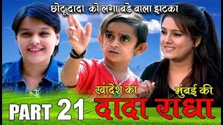 Khandesh ka DADA part 21