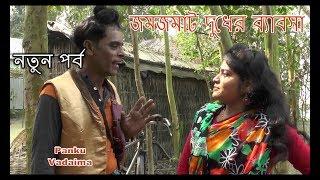 দুধের ব্যাবসা জমজমাট I Dudher Bebsa Jomjomat I Panku Vadaima I Koutuk I Bangla Comedy 2018