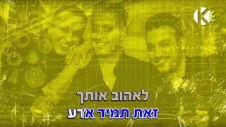 מחרוזת פעמון זהב - הפרויקט של רביבו - שרים קריוקי