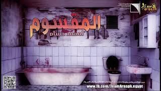 المقسوم قصة رعب صوتية لمحمد حسام