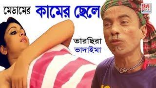 তারছিরা ভাদাইমা | মেডামের কামের ছেলে | Tarchira Vadaima | Bangla Comedy Video l Super Comedy | 2019