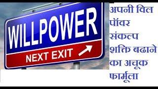 अपनी संकल्प शक्ति (will power) बढाने का जबरदस्त तरीका - Mission Genius Mind   Sanjiv Malik