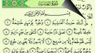 سورة الغاشية السديس surah Al-Ghâshiyah abdulrahman alsudes