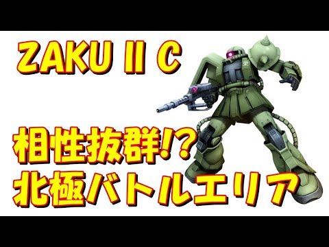北極BAとザクII C型 #2070【Rジャジャ ギラドーガ ラムズゴック ザクIIC型】 Gundam online wars Live