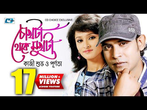 Xxx Mp4 Chokhta Theke Mukhta Kazi Shuvo Purnata Bangla Music Video 3gp Sex