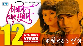 Chokhta Theke Mukhta | Kazi Shuvo | Purnata | Bangla New Music Video