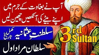 Complete History of Ottoman Empire / Sultan Murad I 3rd Ruler of Saltanat e Usmania Hindi & Urdu