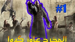 Resident Evil 4 | ريزدنت ايفل 4 | #1 بااااااك