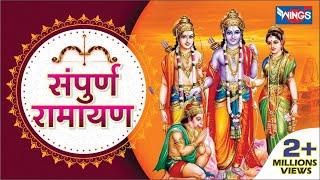 Sampurna Ramayan Katha | Musical Story of Shri Ram | Ayodhya Kand | Sunder Kand | Lanka Kand