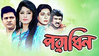 Poradhin - পরাধীন | Bangla Movie | Jasim, Rubel, Moushumi, Shabana