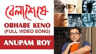 Obhabe Keno | Full Video Song | Belaseshe | Anupam Roy