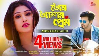 Tor Amar Prem | Ayon Chaklader | Rasel Khan And Adiba Eva | Bangla Latest Song 2018