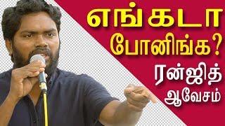 ranjith speech about Fine Arts College prakash | tamil news | tamil news today | redpix