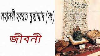 মহানবী হযরত মুহাম্মাদ (সঃ) এর জীবনী | Biography Of Hazrat Mohammad (SM) In Bangla.