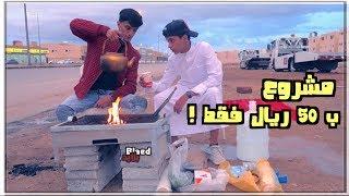 #جربت أبيع شاهي - I Tried To Sell Tea