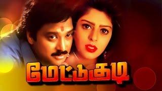 Mettukudi | Karthik, Gemini Ganesan | Full Tamil Movie