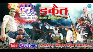 डकैत Dacait Once Upon A Time In Ganga Khadar    Hindi Full Movie 2018   RaviZone Production