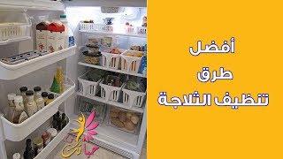 أفضل طرق تنظيف الثلاجة|طريقة تنظيف الثلاجة|طرق تنظيف المطبخ|المطبخ المصرى