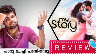 My Story Malayalam Movie Review By Akshay Kumar