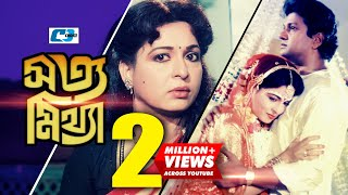 Shotto Mittha | Bangla Full Movie | Alamgir | Shabana | Nutan | Razib | Anowar Hossain | Golam