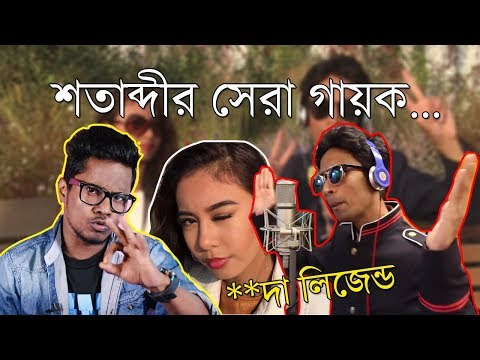 Xxx Mp4 The Legend Bengali Singer Of The Century New Bangla Funny Video KhilliBuzzChiru 3gp Sex